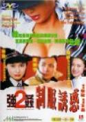 Keung Gaan 2 Chai Fook Yau Waak (1998)