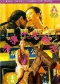 Moon ching sap daai huk ying ji chek law ling jeung (1998)