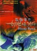 Haebyeoneuro Gada (2000)