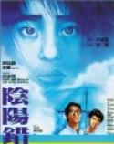 Esprit D'amour (2001)