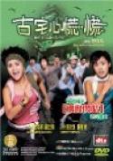 Goo chak sam fong fong (2003)