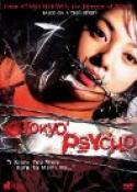 Tokyo densetsu: ugomeku machi no kyoki (2004)