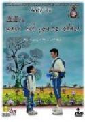 Tung mung kei yun (2005)